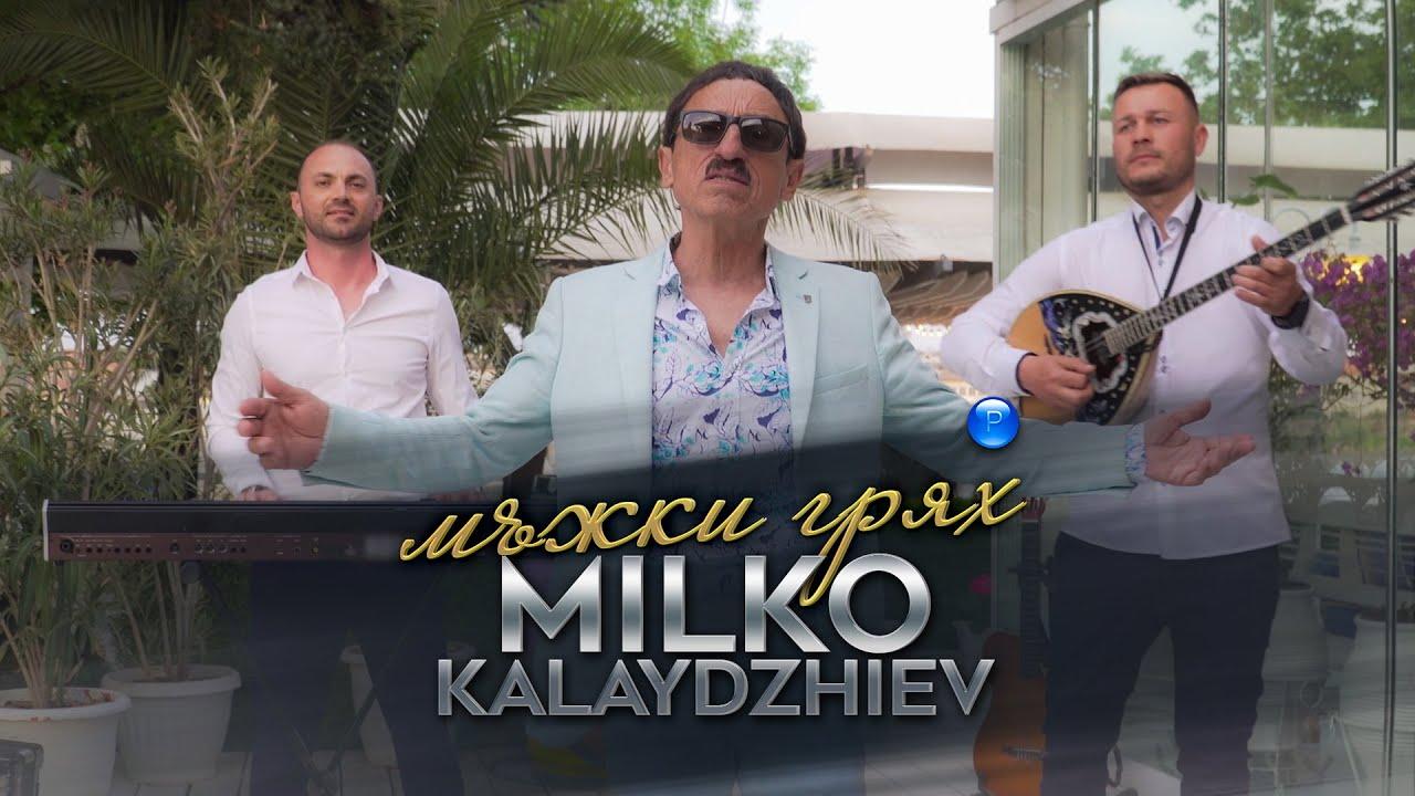 Милко Калайджиев - Мъжки грях (CDRip)