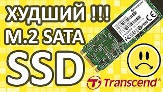 худший M.2 SATA SSD или обзор на SSD диск Transcend 820S 240Gb TS240GMTS820S
