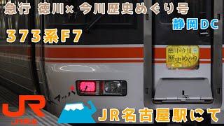 373系F7 徳川×今川歴史めぐり 急行 静岡行き