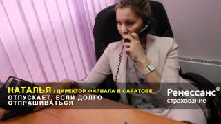 видео РЕНЕССАНС Страхование. Оформить страховку для выезда за границу онлайн