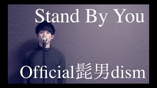 Stand By You / Official髭男dism (acoustic cover)