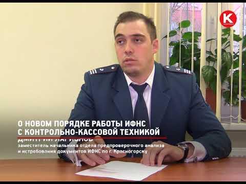 КРТВ. О новом порядке работы ИФНС  с контрольно-кассовой техникой