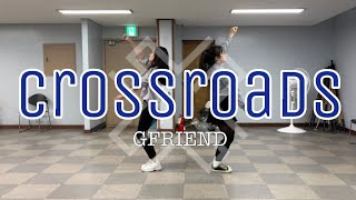 교차로(Crossroads) - 여자친구(GFRIEND) 안무 커버댄스 | dance cover | 원어클락