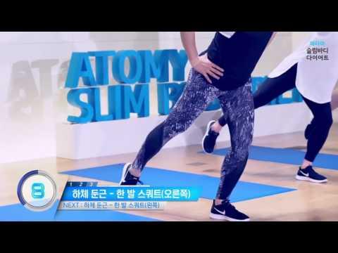 애터미 슬림바디 다이어트 운동 우지인 Atomy SlimBody Diet Exercise with Woo Ji In