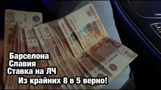 Прогноз и ставка 80 000 рублей на матч Барселона - Славия. Лига Чемпионов