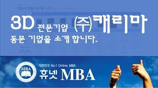[휴넷MBA] 동문 기업을 소개 합니다. 3D전문기업 …