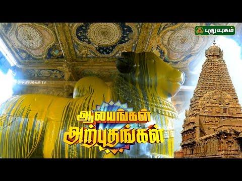 Tanjore, Brihadeeswarar Temple | Aalayangal Arputhangal | 08/05/2017