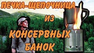 ПЕЧКА-ЩЕПОЧНИЦА ИЗ КОНСЕРВНЫХ БАНОК / Hobo stove
