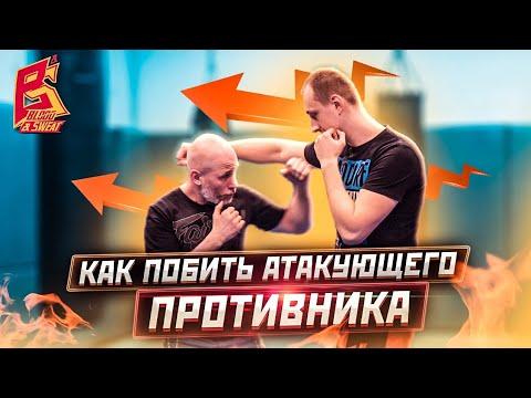 Как победить АГРЕССИВНОГО соперника в бою / Техника бокса Александра Степнова