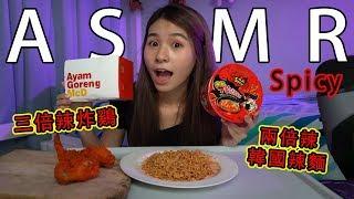 【ASMR小吃播】三倍辣McD炸鷄 + 兩倍辣韓國火鷄辣麵 同時一起吃!McD Double spicy chicken + 2x spicy Samyang Nuclear Fire Ramen