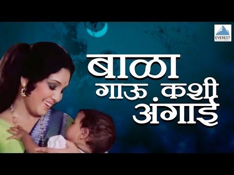 Bala Gau Kashi Angaai - Marathi Movie | Part 1 Of 4 | Vikram Gokhale