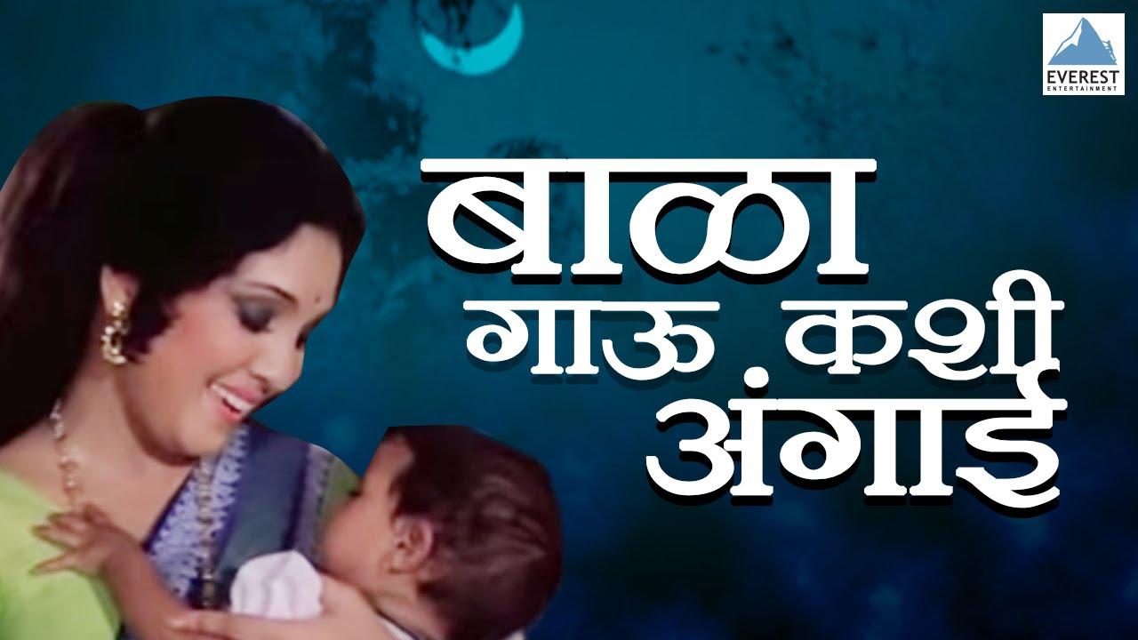 Bala Gau Kashi Angaai Marathi Movie Part 1 Of 4 Vikram Gokhale Youtube Gungi means something in marathi. bala gau kashi angaai marathi movie part 1 of 4 vikram gokhale