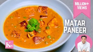 Matar Paneer मटर पनीर | Kunal Kapur Recipes | North Indian Recipes | Chef Kapoor