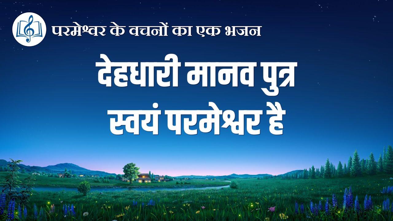 देहधारी मानव पुत्र स्वयं परमेश्वर है | Hindi Christian Song With Lyrics