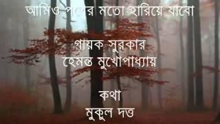 Amio Pather Mato Hariye Jabo     Hemanta Mukhopadhyay    YouTube