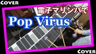 星野源さんのPop Virusを、電子マリンバ「malletKAT」で弾いてみた!