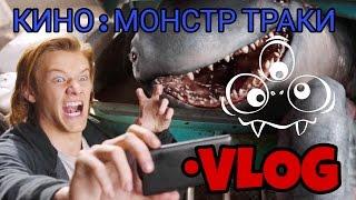 •VLOG - GO В КИНО | МОНСТР ТРАКИ