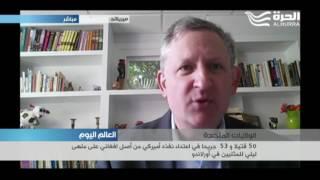 حوار مع الكتاب والصحافي تود غيلمان في نشرة أخبار العالم اليوم حول هجوم أورلاندو