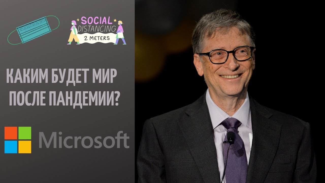 Билл Гейтс поведал, как изменится мир после пандемии - YouTube
