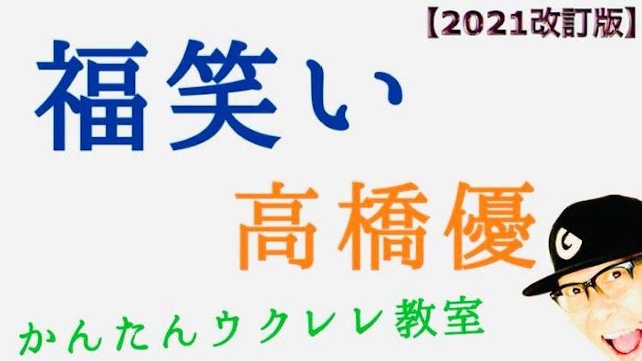 【2021年改訂版】高橋優・福笑い《ウクレレ 超かんたん版 コード&レッスン付》 #GAZZLELE