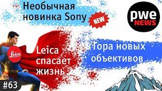 PWE News #63 | Leica спасла жизнь, новинка Sony, fisheye 270 град, объективы Sigma и Samyang
