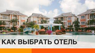 Как выбрать отель в Украине и не испортить себе отпуск — ICTV