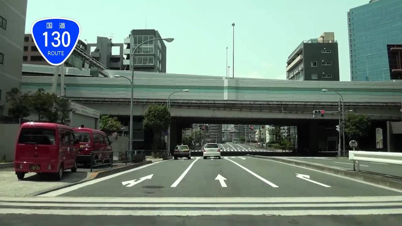 国道130号】東京都港区 - YouTub...