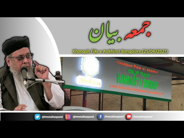 🔴Live   Jummah Bayan I جمعہ بیان I Hazrath Maulana Sayyed Muhammad Talha Qasmi Naqshbandi DB
