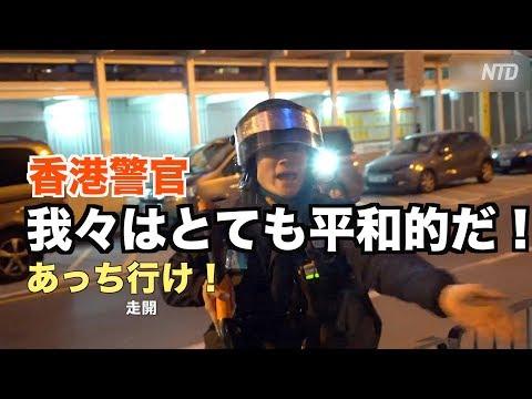 市民を逮捕した警官「我々は平和的だ」記者「平和的なショットガンだね」【香港12月8日】