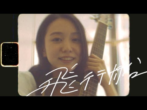 優里 『飛行船』Official Music Video