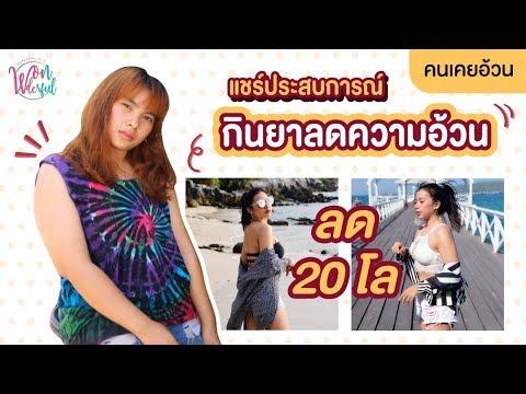 คนเคยอ้วน : แชร์ประสบการณ์ กินยาลดความอ้วน