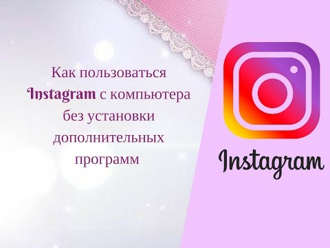 Как пользоваться Instagram с компьютера без установки дополнительных програм
