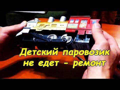 Детский паровозик не едет - ремонт #взрослыеидети