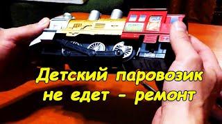 Дитячий паровозик не їде - ремонт #взрослыеидети