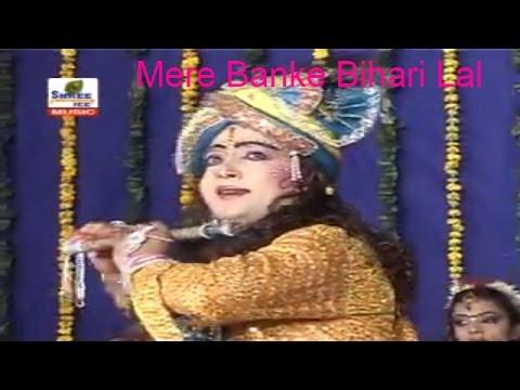 Mere Banke Bihari Lal || Superhit Bankey Bihari Bhajan || Shree Prem Dhan