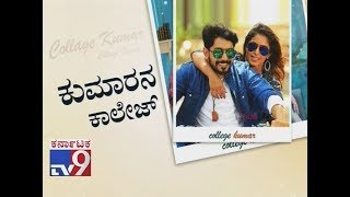 `Kumarana College`: College Kumar Starcasts Share Their Experience In  the Movie