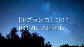 作詞 作曲 フミファントム 編曲 born again 2015年に録音した「夜ブラン...
