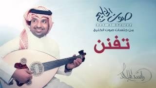 راشد الماجد - تفنن (جلسات صوت الخليج) | 2014