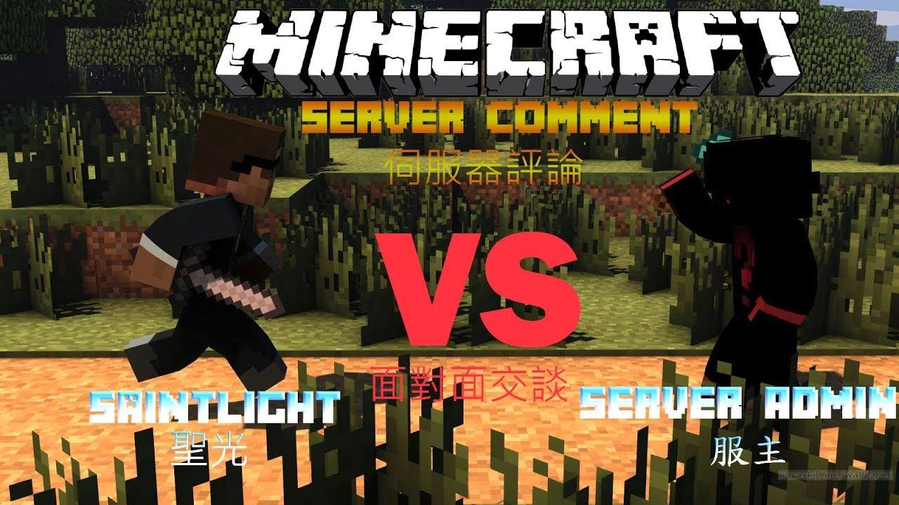 Minecraft伺服器評論-紅石科技#1(正版驗證伺服器) - YouTube