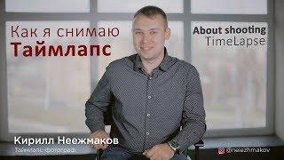 Кирилл Неежмаков про съёмку TimeLapse | Kirill Neiezhmakov about TimeLapse shooting
