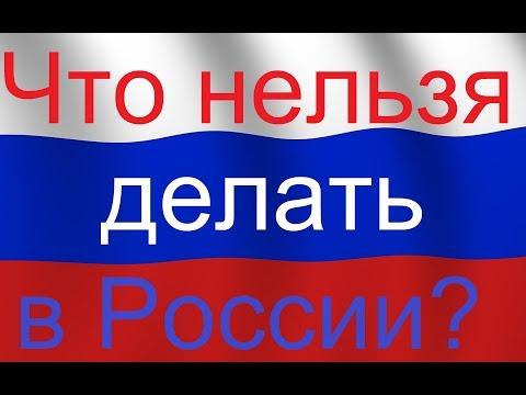 Как вести себя в России.