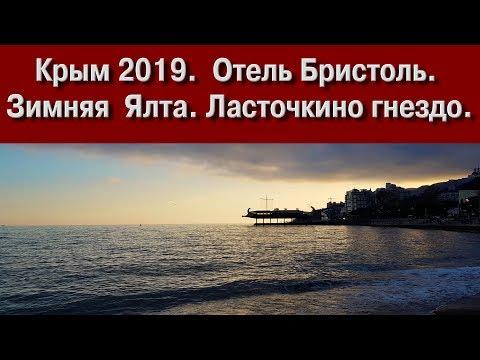Крым 2019. Зимняя Ялта. Отель Бристоль. Ласточкино гнездо.