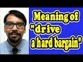 Hard Drive на английском