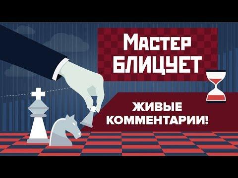 Блиц-шахматы. Микроматч против гроссмейстера из Армении