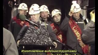 Презентация ко Дню охраны труда. ОАО Павлоградуголь 2008