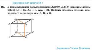 ege 2014 b9 1 параллелепипед