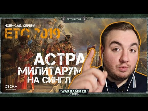 Warhammer 40k - Battlereport 331 - Astra Militarum vs