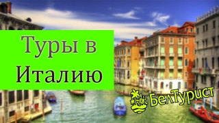 Туры в Италию(Белтурист рассказывает как сэкономить деньги на отдыхе в Италии и что следуюет посмотреть., 2017-02-17T17:17:25.000Z)