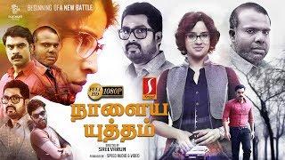 Nalaiya Yutham Tamil Full Movie 2019 | Tovino Thomas | Aparna Gopinath | New Action Romantic Movie