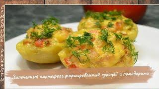 Картошка с мясом РЕЦЕПТ. Фаршированный картофель, запеченный в духовке [Семейные рецепты]